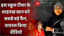 Shahrukh Khan और Anand Mahindra भी इस...