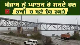 Punjab के लिए घातक साबित हो सकते हैं...