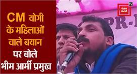 #Muzaffarpur: भीम आर्मी प्रमुख...