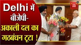 CAA पर अकाली दल ने BJP से बनाई दूरी,...
