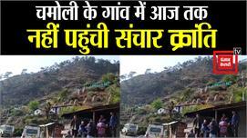#Chamoli:  21वीं सदी में भी चमोली के कई...