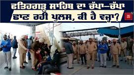 Fatehgarh Sahib'ਚPolice ਨੇ ਚਲਾਇਆ...