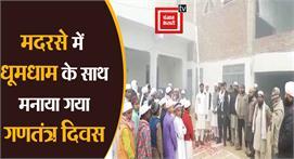 Kannauj: मदरसे में धूमधाम के साथ मनाया...