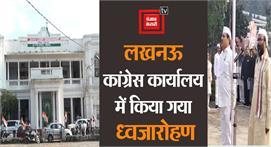 #RepublicDay2020: Lucknow  में कांग्रेस...