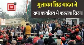 #RepublicDay2020: Lucknow सपा कार्यालय...