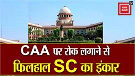 #CAA पर रोक लगाने से फिलहाल Supreme...