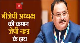 BJP के 11वें राष्ट्रीय अध्यक्ष बने JP...
