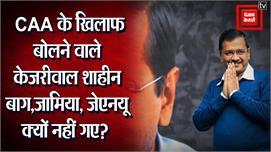 क्या दिल्ली चुनाव के डर से केजरीवाल ने...