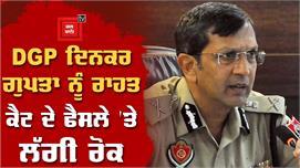 Punjab Police ਦੇ DGPDinkar Gupta ਨੂੰ...