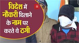 #Dehradun में शातिर गिरोह का पर्दाफाश,...