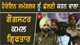 Chintu Murder Case 'ਚ Gangster ਕਮਲ...