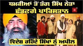Pakistanਦੇ Sikh Leader Radesh Singh...