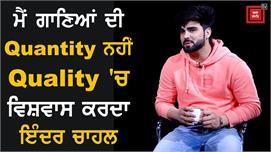 Inder Chahal | Interview | Punjabi...