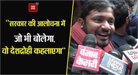 JNU हिंसा पर जमकर बोले कन्हैया कुमार,...