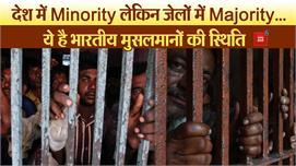 देश में कम जेलों में ज्यादा रहते हैं...