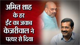 Delhi Election 2020: जब शाह ने छोड़े...