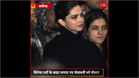 #Aligarh में #DeepikaPadukone और...