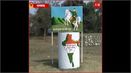 #DHANBAD: धनबाद से नेता जी सुभाष चंद्र...