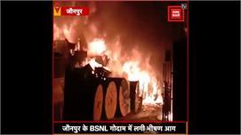 जौनपुर में BSNL गोदाम में लगी भीषण आग,...