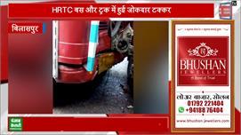 बिलासपुर में HRTC की बस और ट्रक के बीच...