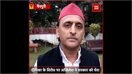#DeepikaPadukone के विरोध पर Akhilesh...