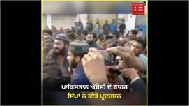 Nankana Sahib 'ਤੇ ਹਮਲੇ ਤੋਂ ਬਾਅਦ Delhi...