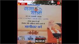 Ganga Yatra को राज्यपाल आनंदीबेन पटेल...