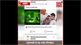 Chandauli में रहता था ISI एजेंट राशिद...