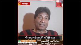Gorakhpur Mahotsav में सजी  'गजोधर...