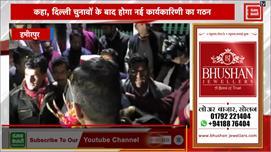 Delhi चुनावों के बाद बनेगी हिमाचल BJP...