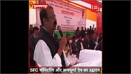 #Muzaffarpur:खाद्य विभाग द्वारा Launch...