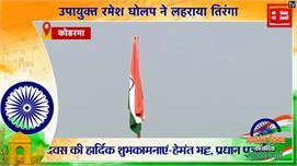 # KODARMA:71 वें Republic Day के मौके...