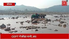 Special Report: हिमाचल में बहती जहर की...