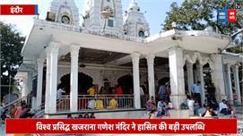 विश्व प्रसिद्ध खजराना गणेश मंदिर का नाम...