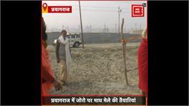 #Prayagraj #MaghMela 2020: जोरो पर मेले...