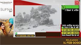 ਪਹਾੜਾਂ 'ਚ Snowfall ਨੇ ਪੰਜਾਬ 'ਚ ਵਧਾਈ...