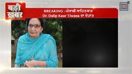 BREAKING : ਪੰਜਾਬੀ ਸਾਹਿਤਕਾਰ Dr. Dalip...