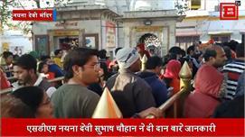 मां नयना देवी ने प्रदेश सरकार पर बरसाई...