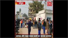 Madhepura:  SDRF ने सदर अस्पताल में...