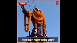 #Koderma में मनाई गई Netaji Subhash...