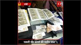 #RANCHI: नकली नोट छापने के लिए Dr....