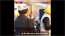 Delhi : Bhagwant Mann का ये मजेदार भाषण...