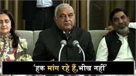 SYL पर पूर्व CM भूपेंद्र सिंहहुड्डा का...