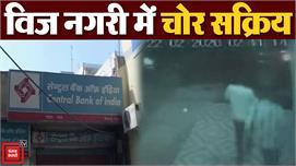 सेंट्रल बैंक ऑफ इंडिया के ATM में चोरी,...