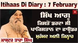 Itihaas Di Diary : 7 February -...