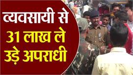 #Bihar में बेखौफ अपराधी, हथियार के बल...