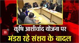 #RANCHI:कृषि आशीर्वाद योजना पर बोले CM...