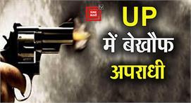 UP में बेखौफ अपराधी, अलग-अलग जिलों से...