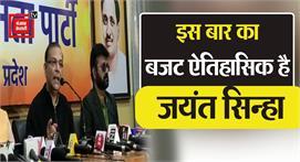 #RANCHI: BJP सांसद जयंत सिन्हा ने...