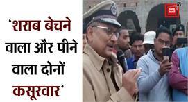 #Patna: शराबबंदी को लेकर DGP  ने लगायी...